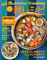 オレンジページCooking 2010年秋号  ごはんがすすむ最強おかず特集