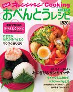 オレンジページCooking 2011年2月号おべんとう特集