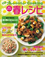 オレンジページCooking 2011年春号  旬の野菜を使い切るレシピ特集