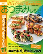 オレンジページCooking 2011年5月号  おつまみレシピ特集