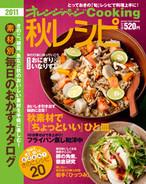 オレンジページCooking 2011年秋号  フライパンで和洋中特集