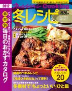 オレンジページCooking 2011年冬号「ちょっといい」ひと皿特集