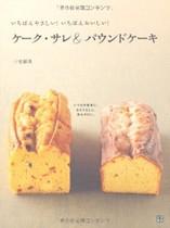 いちばんやさしい!いちばんおいしい!ケークサレ&パウンドケーキ