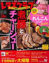 '14/12/08 煮豚とチャーシュー