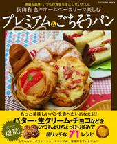 荻山和也のホームベーカリーで楽しむプレミアム&ごちそうパン