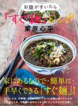 お腹がすいたら 「すぐ麺」レシピ