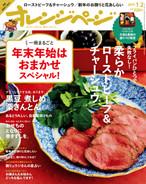 15/1/2号 柔らかチャーシュウ・新年のおかず