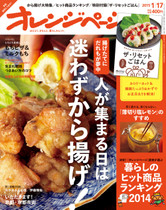 15/1/17号 極上のから揚げレシピ特集