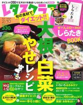 '15/1/10 大根&白菜やせレシピ