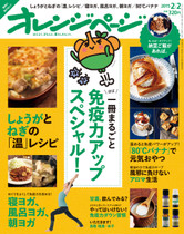 15/2/2号より しょうがとねぎの「温」レシピ