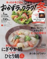 15年1月号 10分ひとり鍋・おつまみおかずレシピ