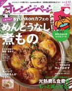 14/2/2号 かけこみ♡バレンタインスイーツレシピ