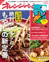 15/2/17号 絶対シャキッと!もやしの新定番レシピ特集