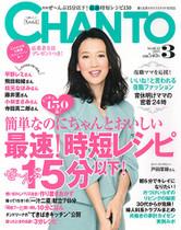 15年3月号 藤井恵さんのしっかりおいしいスピード煮もの