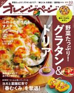 15/3/2号 野菜たっぷり!グラタン&ドリア特集