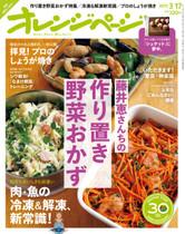 15/3/17号 藤井恵さんちの作り置き野菜おかず