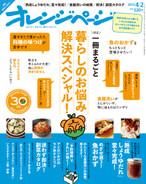 2015/4/2号 熟成しょうゆだれ堂々完成!
