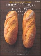 「エスプリ・ド・ビゴ」のホームベーカリーレシピ