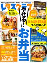 '15/3/25 やせる!お弁当