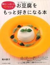 お豆腐をもっと好きになる本