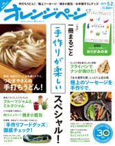 15/5/4号 1冊まるごと手作りが楽しいスペシャル!