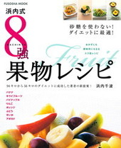 浜内式 8強果物レシピ