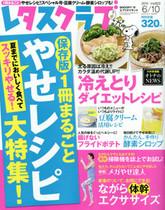 '15/5/9 冷えとりダイエットレシピ