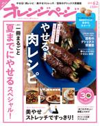 15/6/2号 燃える!「赤肉」レシピ