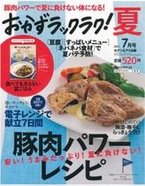 13年7月号 豚肉パワーレシピ