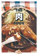 コウケンテツさんの「THE 肉 BOOK」