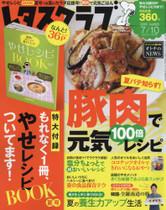 '15/6/10豚肉で元気100倍レシピ