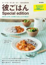フードコーディネーター・SHIORIの彼ごはん  Special Edition