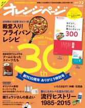 【創刊30周年】15/7/2号 殿堂入り!フライパンレシピ&スイーツ