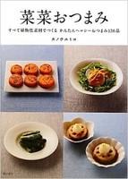 菜菜おつまみ