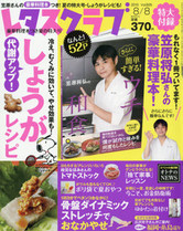 '15/6/25 代謝アップ!しょうがレシピ