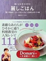Domani人気連載 スヌ子のほめられレシピ