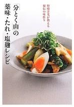 「分とく山」野﨑洋光が教える秘伝の薬味・たれ・塩麹レシピ