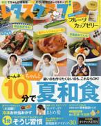 '15/7/10 ぜ~んぶ10分でちゃんと夏和食