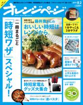 15/8/2号 藤井恵さんの「おいしい時短はレンジから。」