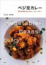 ベジ豆カレー 身近な野菜と豆で作る、ヘルシーカレー