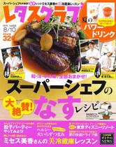 '15/7/25 スーパーシェフの大絶賛!なすレシピ