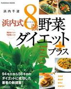 決定版!浜内式8強野菜ダイエットプラス
