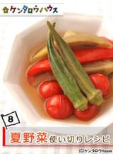 ケンタロウ流♪夏野菜使いきり!簡単レシピ