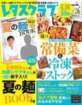 '15/8/10 売夏こそ常備菜&冷凍ストック