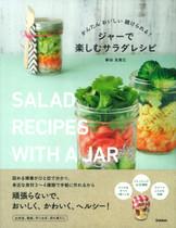 ジャーで楽しむサラダレシピ