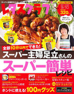 '15/8/25 スーパー主婦足立さんのスーパー簡単レシピ