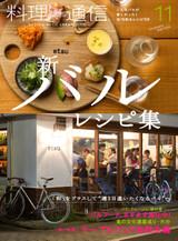 """新バル レシピ集 「和」をプラスして""""週3日通いたくなるバル""""へ"""