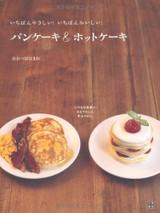 いちばんやさしい!いちばんおいしい!パンケーキ&ホットケーキ