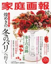 【12年12月号掲載】冬の本格煮物