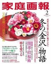 【13年12月号掲載】冬魚の新・定番レシピ
